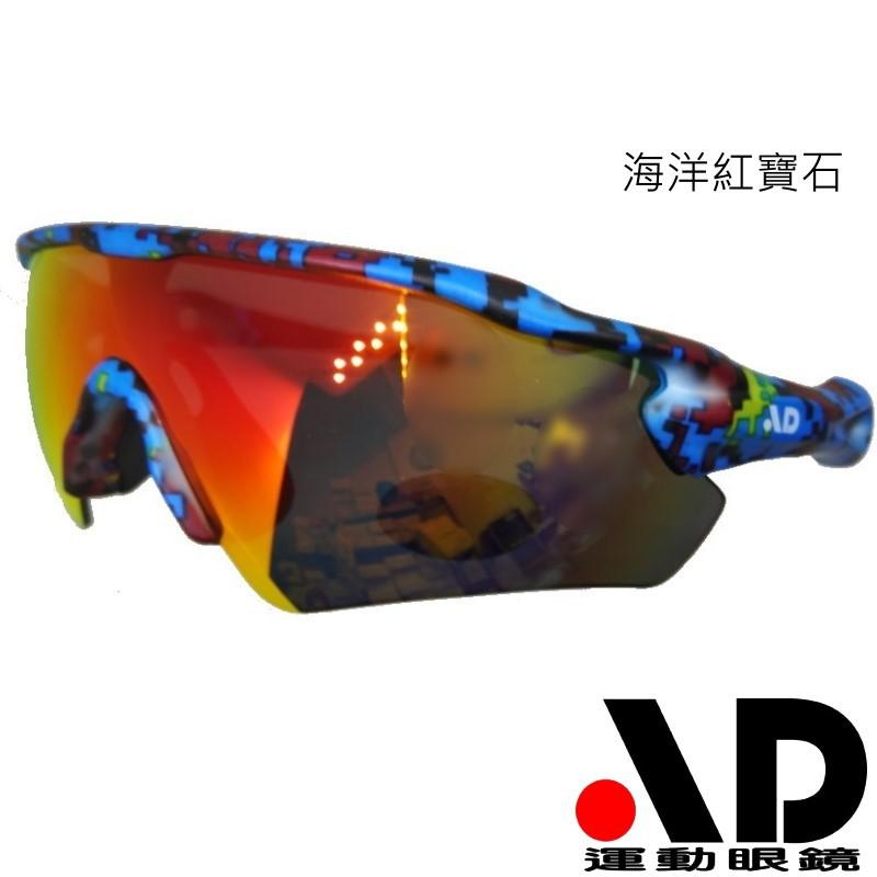 AD Alpha1系列 海洋紅寶石迷彩低風阻完整包覆運動太陽眼鏡 台灣外銷精品運動眼鏡