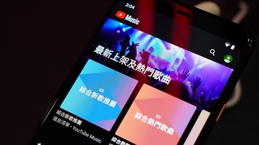 YouTube Music 歌曲來源是什麼?為什麼聽音樂聲音會忽大忽小?Google 官方親自說明