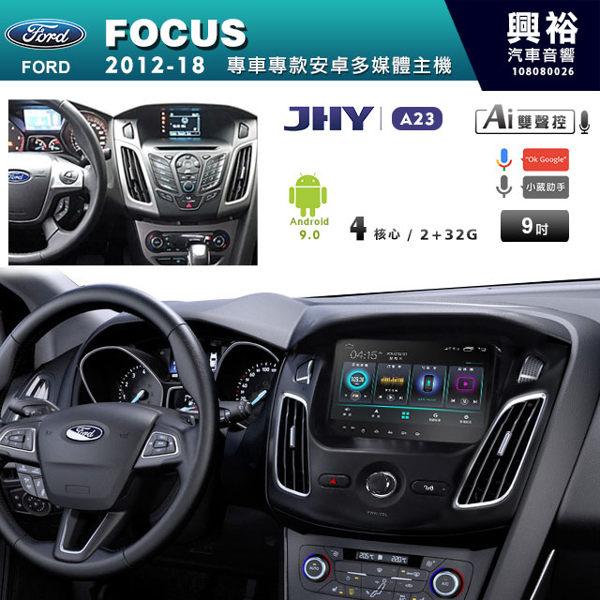 JHY專車型A23系列安卓多媒體主機*雙聲控+藍芽+導航+安卓(倒車選配)WiFi連網