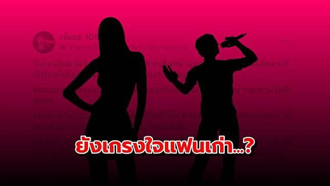 คู่ไหนหว่า…?  'นางเอก' อยากเดินหน้ามูฟออนกับ 'นักร้อง' แต่ฝ่ายชายยังเกรงใจแฟนเก่า