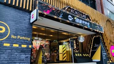 潮流老司機帶團逛東區!JUKSY x 國泰世華 KOKO 聯手打造金融與潮流結合的時尚活動「KOKO LAB」