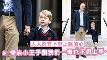 喬治小王子也跟我們一樣!上學不夠一個月也不願意上課,人人都有不想上課上班的心啊~