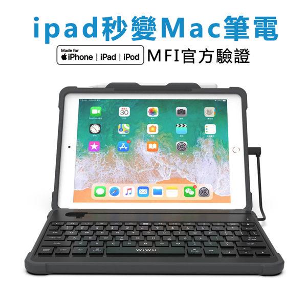 18新9.7保護套 蘋果ipad藍牙鍵盤保護套 9.7英寸帶筆槽保護套 a1893藍牙鍵盤 鍵盤保護套 e起購