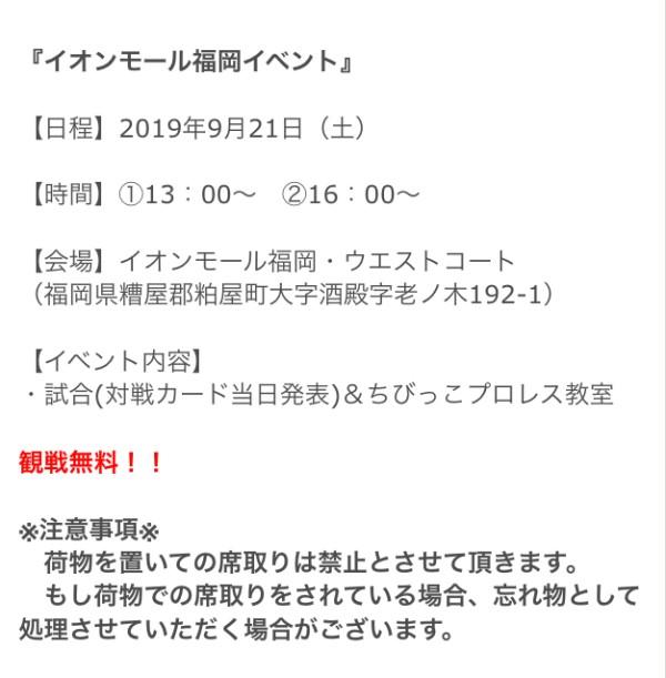 明日はイオンモール福岡