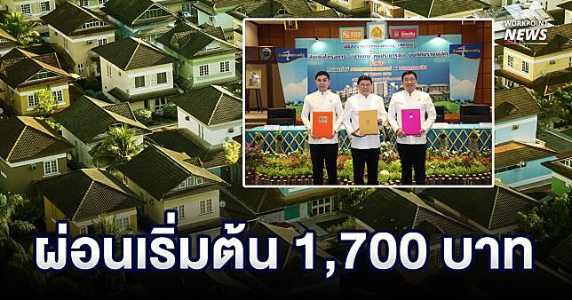 """ออมสิน-ธอส. ปล่อยกู้ดอกเบี้ยต่ำ ช่วยผู้มีรายได้น้อย ซื้อ """"บ้านคนไทยประชารัฐ"""""""