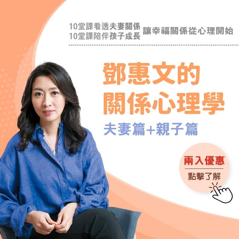 【線上課程】鄧惠文的關係心理學:夫妻篇精神科醫師鄧惠文全新線上課程,用10個婚姻中最常見的議題,來講述夫妻互動的困難、心理機制,並透過練習帶你自我探索,有效溝通,找回愛的溫度! 試看部分課程 「婚姻的
