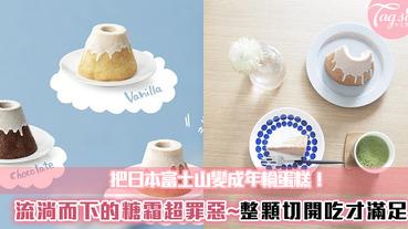 流淌而下的糖霜超誘人!把日本富士山變成年輪蛋糕吃下肚