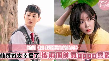 新劇《當我最漂亮的時候》林秀香主演!加上哥哥河錫辰、弟弟金志洙都喜歡她!