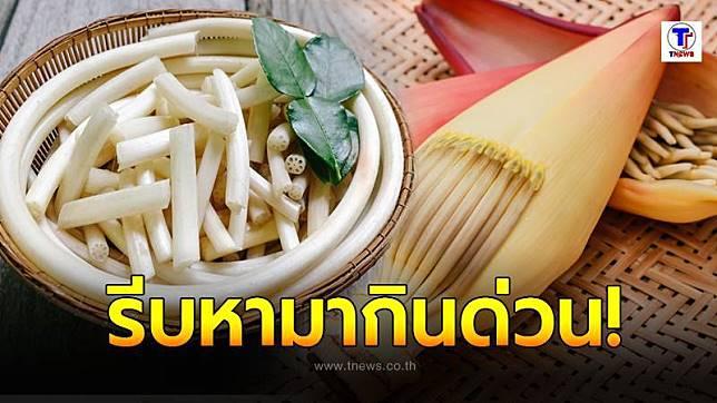 มีดีกว่าที่คิด ผักพื้นบ้านไทย มากสรรพคุณ บำรุงสมอง ต้านความจำเสื่อม