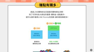 [購物] LINE購物.輕鬆購物賺LINE POINTS回饋,走到哪買到哪的一站搜尋比價超好買