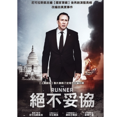 The Runner導演:奧斯丁史塔克《人間師格》(製片)主演:尼可拉斯凱吉、莎拉寶森《自由之心、康妮尼爾森《特務殺很大》、彼得方達《惡靈戰警》