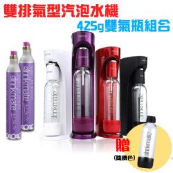 drinkmate 425g雙氣瓶組合 攜帶款快慢雙排氣型汽泡水機 送 攜帶式耐壓水瓶 (1L)隨機色
