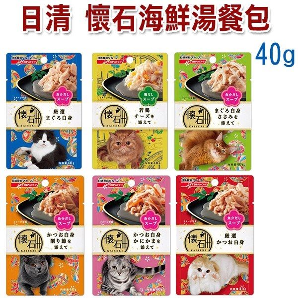★台北旺旺★日清懷石海鮮湯餐包 40g/單包 七種口味可選