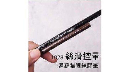 1028絲滑控暈 暹羅貓眼線膠筆