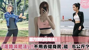 最懶人的瘦身出爐~「走路減肥法」!每天利用通勤時間運動,一個月可瘦5公斤~