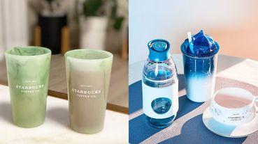 韓國星巴克推「翡翠青瓷杯」、「銀河玻璃杯」,高顏質杯具攻佔歐膩的心!