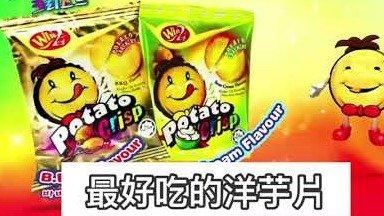 【瘋零食】WIN2洋芋片