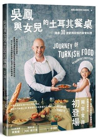 吳鳳與女兒的土耳其餐桌——傳承30道愛與回憶的家常料理