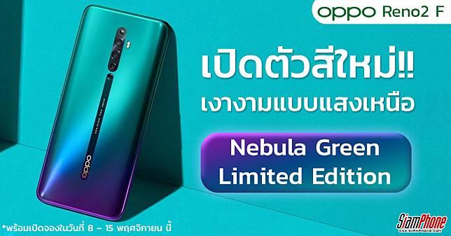 สีใหม่!! OPPO Reno2 F สี Nebula Green แสงเหนือออโรร่า วางจำหน่ายแล้ว!!!