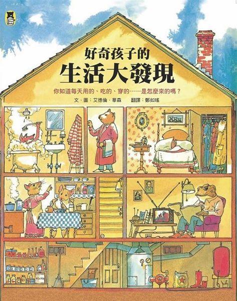 ★每個家庭必備的生活百科,孩子的第一本知識探索繪本 ★一本書帶你參觀橡膠、造紙、...