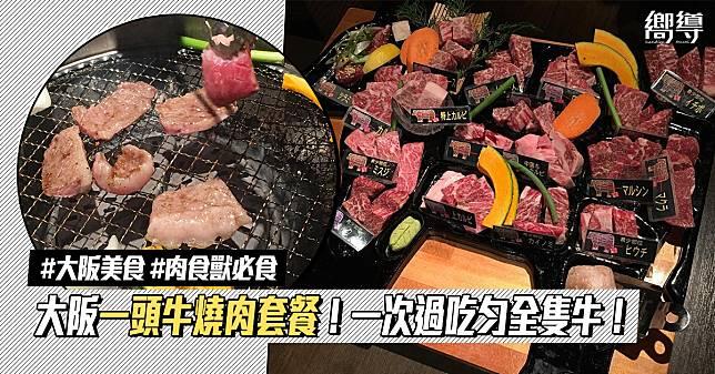 【大阪美食】肉食獸必食!大阪「一頭牛燒肉套餐」一次過吃光全隻牛!杜如風推介!