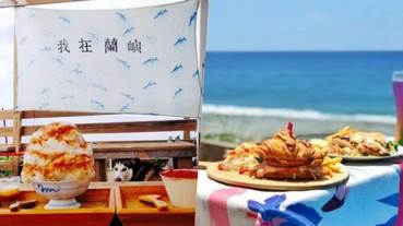 不想開學?就逃到蘭嶼吧!日式剉冰,BBQ吃到飽,飛魚我來啦!
