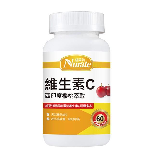 來自西印度櫻桃萃取 – 天然維生素C維他命C含量高達25%,高效吸收率促進鐵質吸收,幫助膠原蛋白形成C出保護力,提升防護力必備可搭配膠原蛋白,自然光采不必妝中文品名:紐萊特西印度櫻桃維生素C膠囊食品英文品名:Nurate Acerola Cherry Extract Vitamin C產品容量:60顆 /瓶劑型:膠囊營養成份:西印度櫻桃萃取(含維生素C)、磷酸鈣、二氧化矽。膠囊成分:羥丙基甲基纖維素、純水、鹿角菜膠、二氧化鈦、氯化鉀、黃色氧化鐵。使用建議:每日1次,每次1顆,多食無益。每日請勿超過1顆。產地:台灣保存期限:3年注意事項:● 請依照使用建議量食用,多食無益。● 本產品非藥品,供保健用,罹病者仍須就醫。● 本產品成份皆為國家合格食品添加物,如有斑點或色差係屬成份顏色差異之自然現象,請安心食用。● 產品封膜如有破損,請勿食用。● 本公司堅持誠信原則,持續嚴格控管產品品質,確保安全無虞,敬請消費者安心食用。保存方式:請置於陰涼乾燥處,避免陽光直射。#維生素C #維他命C #紐萊特維生素C #西印度櫻桃維生素C #西印度櫻桃 #防護力 #武漢肺炎 #口罩