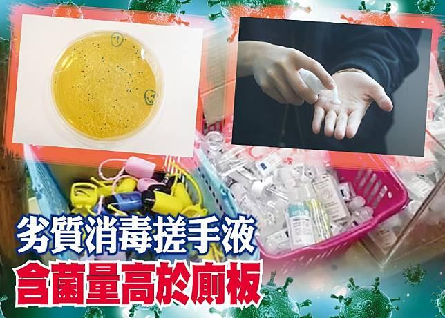 東網委託專家測試消毒搓手液,發現全部均含有大腸桿菌及金黃葡萄球菌,有樣本含菌量高於家用廁板。