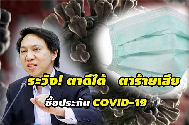 ระวัง! ตาดีได้   ตาร้ายเสีย ซื้อประกัน COVID-19