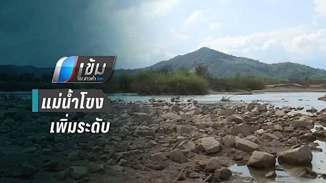 แม่น้ำโขงเพิ่มระดับ - ชาวบ้านเตรียมปรับตัวในอนาคต
