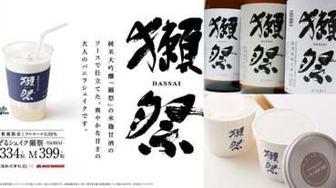 摩斯漢堡賣起酒 ?最強聯名「獺祭奶昔」濃郁清酒香+香草太好喝,台灣會上嗎?