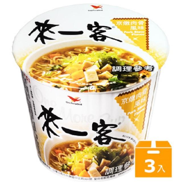 來一客杯麵_京燉肉骨風味(3入/組)