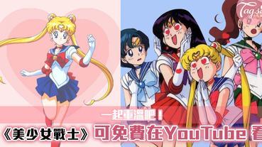90後童年回憶!《美少女戰士》動畫~可於YouTube 免費觀看!