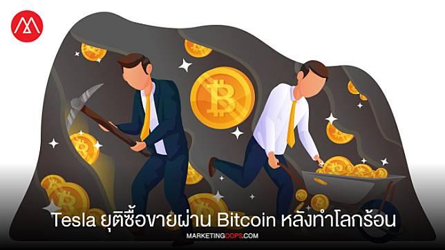 oops bitcoin)