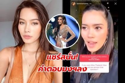 แชร์สนั่น! เมื่อ ติช่า เดอะเฟซ ตอบคำถามเดียวกับ ฟ้าใส บนเวที Miss Universe 2019