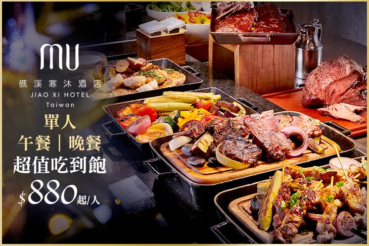 【宜蘭】礁溪寒沐酒店MU TABLE #GOMAJI吃喝玩樂券#電子票券#美食餐飲