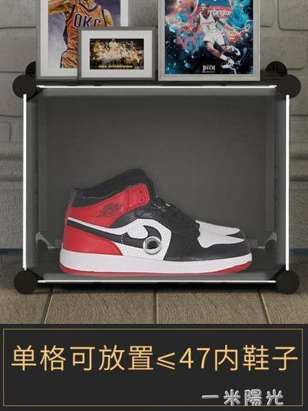 aj鞋盒收納盒透明籃球鞋架球鞋展示櫃收藏鞋櫃鞋子收納神器20個裝 WD 一米陽光