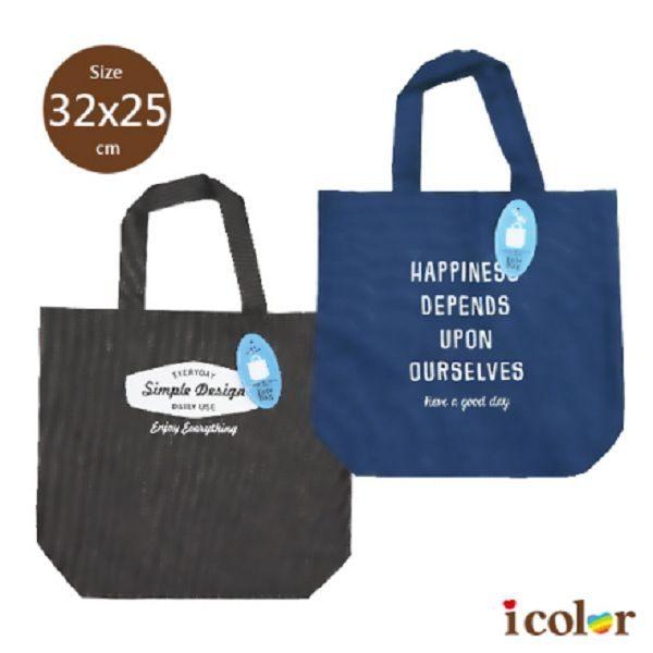 i color 簡約文字風直式環保購物袋