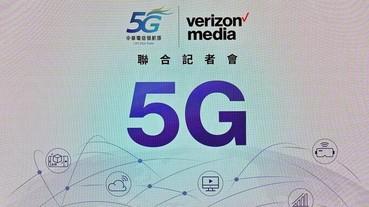 聯手 Yahoo / Verizon Media,中華電信宣示發展 5G 影音娛樂內容