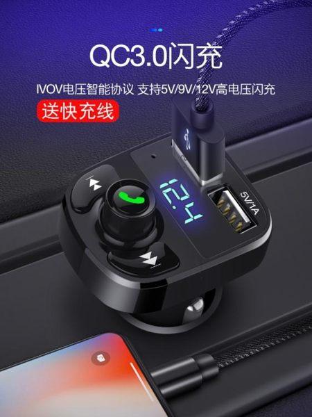 車載充電器快充車充汽車點煙器mp3多功能帶藍牙接收器usb音樂 青山市集