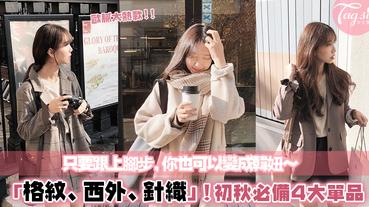 2019初秋必備的4大「韓系單品」!關鍵字:格紋、西外、針織,開始準備秋冬的美衣啦~