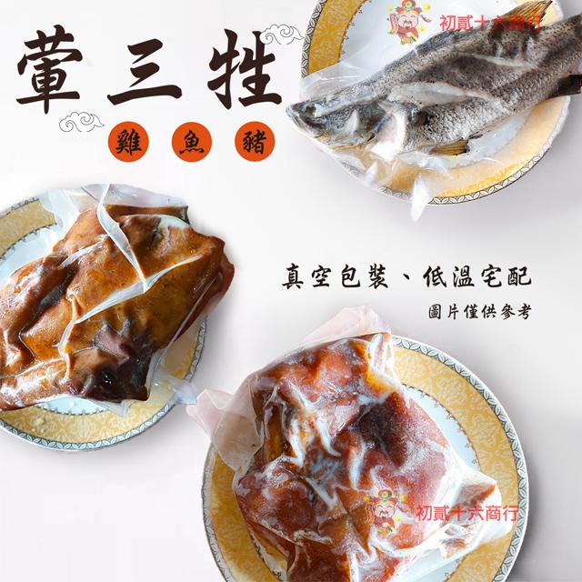 【0216零食會社】葷三牲 (烤雞、牲禮魚、腿庫)