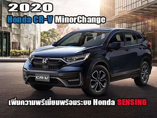 Honda CR-V MinorChange ปรับปรุงใหม่เพิ่มความพรีเมี่ยมพร้อมระบบ Honda SENSING