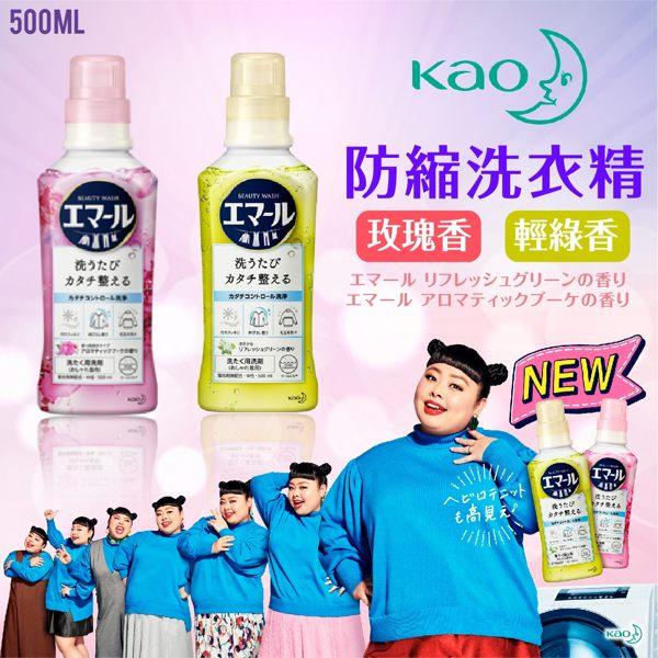 日本花王KAO防縮洗衣精500ml