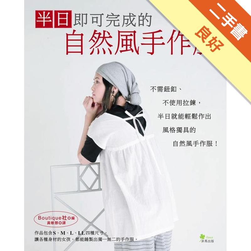 商品資料 作者:Boutique社 出版社:非馬出版 出版日期:20110408 ISBN/ISSN:9789866817069 語言:繁體/中文 裝訂方式:平裝 頁數:80 原價:280 -----