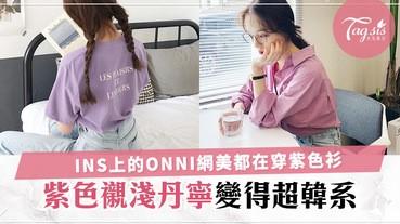 不是提早變大媽,而是紫色真的太火了~INS上的韓妞都在穿,SIS快買一件吧!