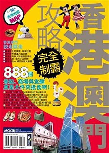 香港向來被稱為「東方之珠」,而澳門也以豪華的賭場酒店聞名於世。從台灣出發不到兩個...