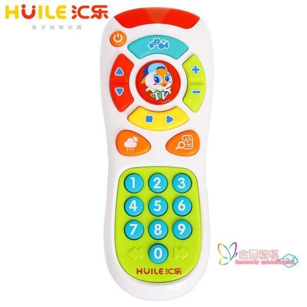 玩具手機 757探索遙控器玩具音樂手機嬰兒0-1歲寶寶益智玩具兒童電話
