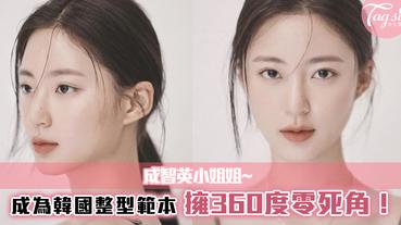 韓國女生都想整成她的樣子!成智英小姐姐的360度零死角,絕對是完美臉型比例!