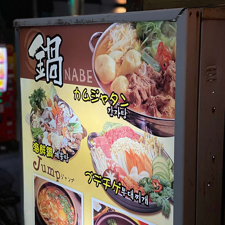 実際訪問したユーザーが直接撮影して投稿した歌舞伎町韓国料理テンチョの写真